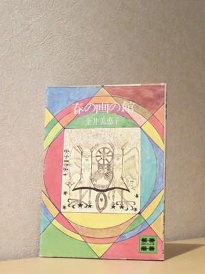金井美恵子◆春の画の館◆500円