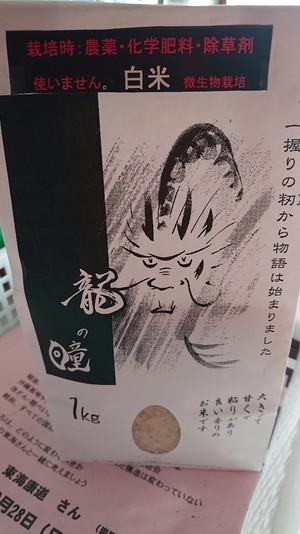 龍の瞳  (いのちの壱)    1kg
