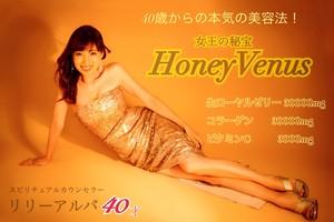 女王の秘宝 ハニービーナス☆Honey Venus