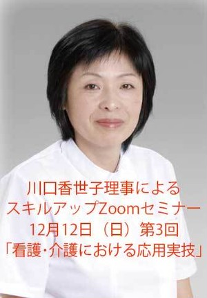 セミナーチケット◆川口香世子理事のスキルアップZoomセミナー 第3回「看護・介護における応用実技」