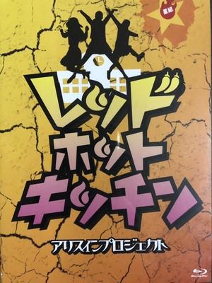 舞台「レッドホットキッチン」DVD