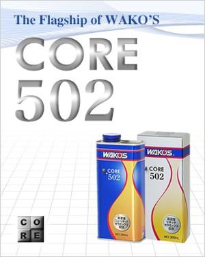"WAKOS ""究極のエンジンオイル添加剤""『CORE501』"