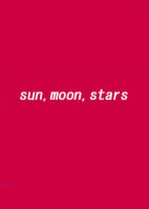 sun,moon,stars サン、ムーン、スターズ