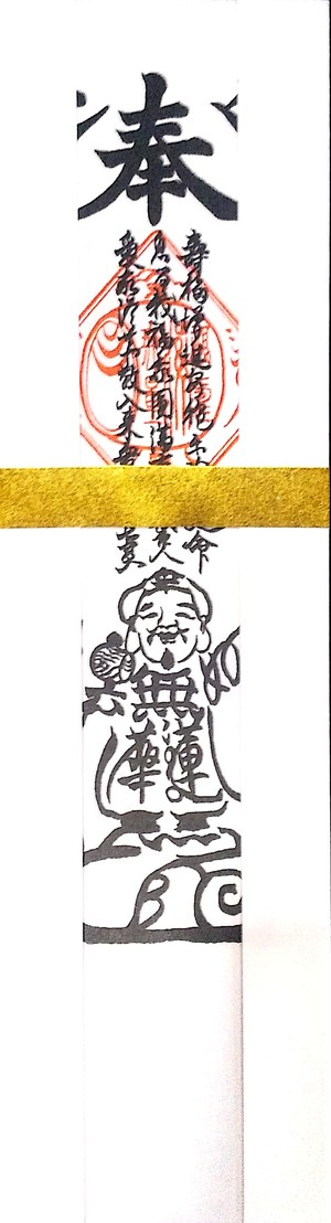 魔訶伽羅大黒福寿尊天札(商売、子宝のお札)
