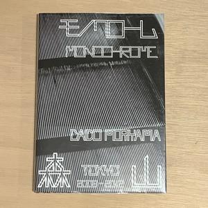 モノクローム MONOCHROME / 森山大道