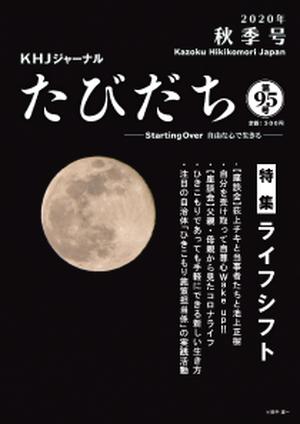 たびだち95号(2020年秋季号)