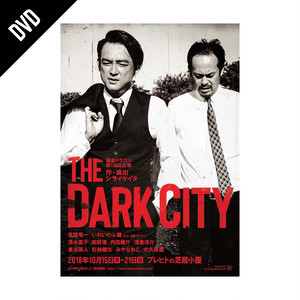 「The Dark City」DVD