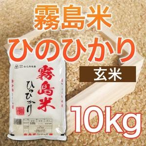 令和元年産 霧島米ヒノヒカリ 【玄米】 10kg ★送料無料!!(一部地域を除く)★