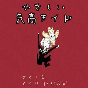キャラクターブック『やさしい気高きイド』