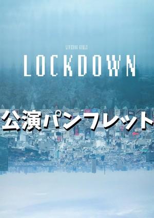 【LOCKDOWN】公演パンフレット <8/22 17時~8/31 10時59分までの期間限定販売>