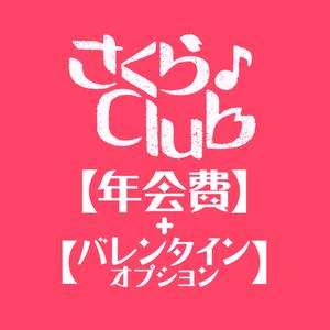 野川さくら公式FC「さくら♪Club」【年会費+バレンタインオプション】