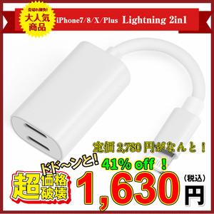 【送料無料・税込み】i-Phone コネクター 2in1 スプリッタ ライトニング ケーブル 二股
