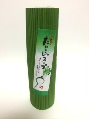 京野菜・だいこんスープ(内容量200g)