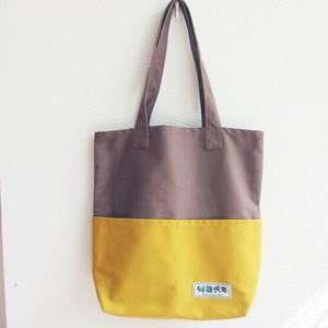 【送料無料】緑道帆布 A4ケース収納サイズ 帆布トートバッグ(モカ×マスタード)