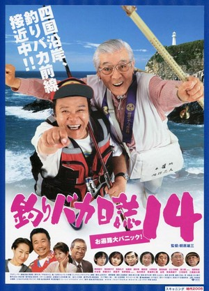 釣りバカ日誌14 お遍路大パニック!(2)