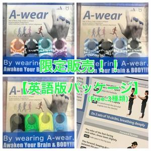 【限定!!】【海外版Freeサイズ】ウチダユウト式體操指サックA-wear