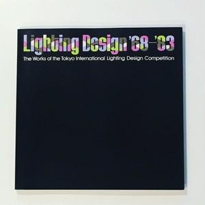 Lighting Design '68-'83 / 東京国際照明デザインコンペティション'68-'83作品集