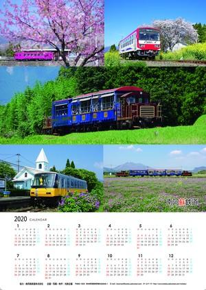 南阿蘇鉄道ポスターカレンダー2020(A2)