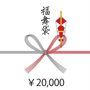 福舞袋 ¥20,000