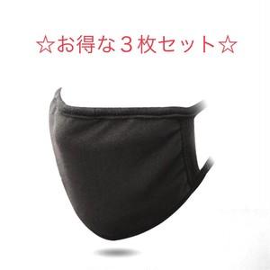 布マスク ブラック 男女兼用 お得な3枚セット♪【即納】
