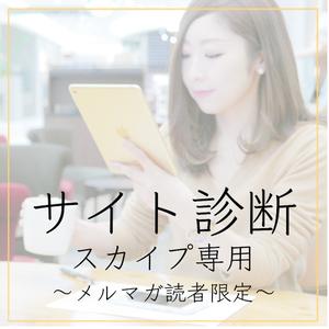 【メルマガ読者限定】サイト診断(スカイプ専用)|女性のための初めてのSEO札幌