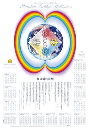 特別価格!虹の橋の瞑想ポスターカレンダー