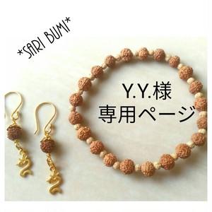 Y.Y.様 専用ページ