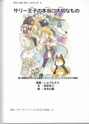 CD付き絵本「サリーガーデンⅢ」