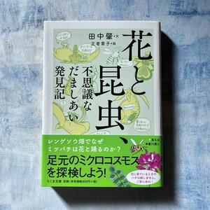【新刊】花と昆虫、不思議なだましあい発見記 | 田中肇, 正者章子