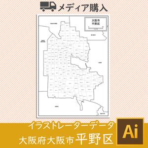 【メディア購入】大阪市平野区(AIファイル)
