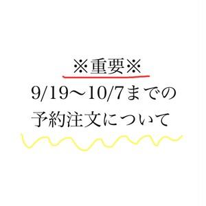 【必読】メーカー休業期間中のご予約注文について~