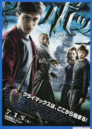 (2)ハリー・ポッターと謎のプリンス[第6弾]