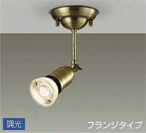 真鍮ブロンズ鍍金仕上げボディで、様々なインテリアスタイルにも馴染むスポットライト