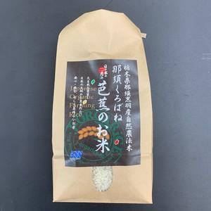 【1kg】プレミアム有機精米「那須くろばね芭蕉のお米」 | 有機JAS認定・自然農法・無農薬栽培のお米だから、安心・ヘルシー・おいしい