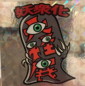 【復刻】妖衆化(赤)キラシール