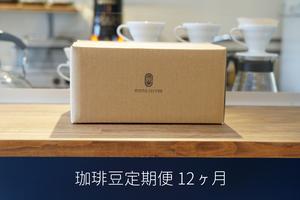 珈琲豆定期便 / 400g / 12ヶ月