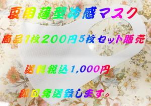 夏用薄型冷感マスク サイズ組み合わせ   5枚セット販売