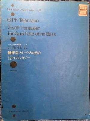 無伴奏フルートのための12のファンタジー ベーレンライター原典版【著者:G.Ph.テレマン】出版社:全音楽譜出版社