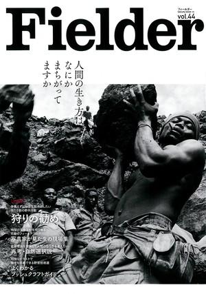 Fielder Vol.44【大特集】狩りの勧め