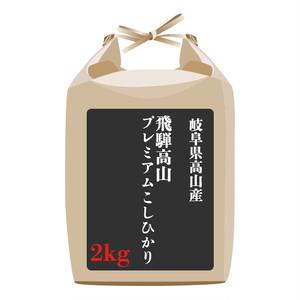 岐阜県高山産 飛騨高山プレミアムこしひかり 2kg
