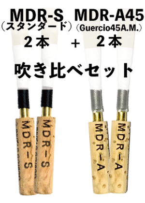 MDR-S&A45吹き比べセット各2本 (スタンダード&AM45 各2本)
