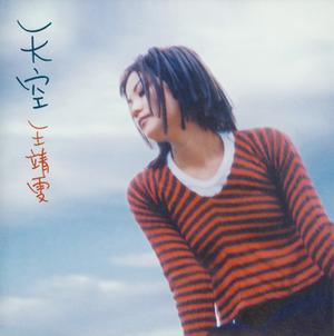 フェイ・ウォン / 天空[新品LP]