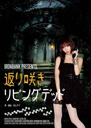 愛川こずえ初主演舞台「返り咲きリビングデッド」パンフレット