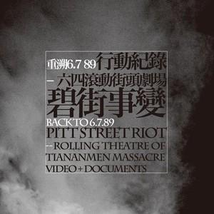 【碧街事變﹣六四滾動街頭劇場】行動紀錄