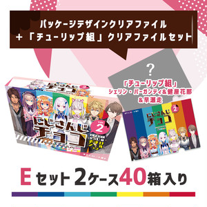 『にじさんじチョコver.2』40箱入りEセット/クリアファイル2枚(パッケージデザイン、チューリップ組)つき