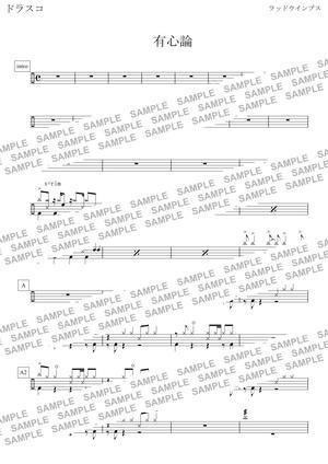 有心論/RADWIMPS(ラッドウインプス) ドラム譜
