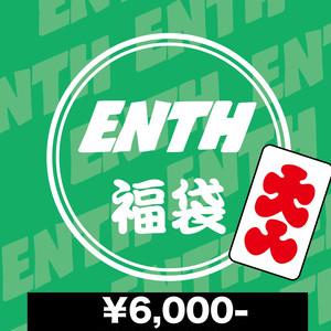 ENTH 福袋2018