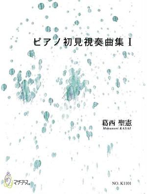 K1101 ピアノ初見視奏曲集1(ピアノテキスト/葛西聖憲/テキストブック)