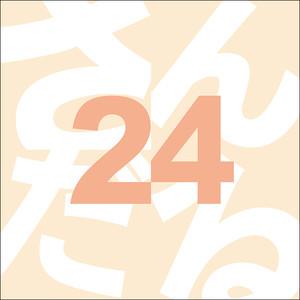 【CD】さんだる『24』