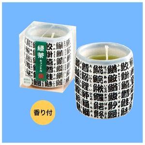 緑茶キャンドル(小)